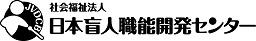 フッターのロゴアイコン:日本盲人職能開発センター