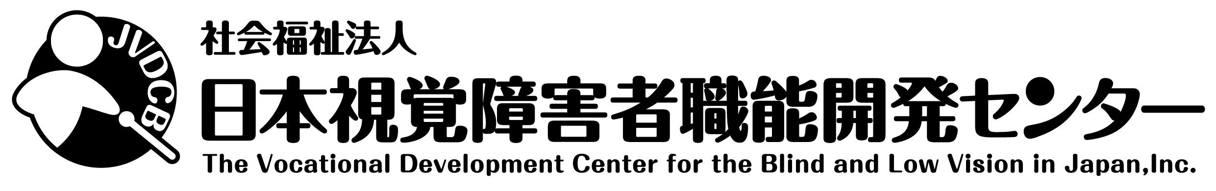 日本視覚障害者職能開発センターのロゴ:左に白杖を持った人の絵に、右に社会福祉法人日本視覚障害者職能開発センターと記載のロゴアイコン、左に白杖を持った人、右に社会福祉法人日本視覚障害者職能開発センターが記載
