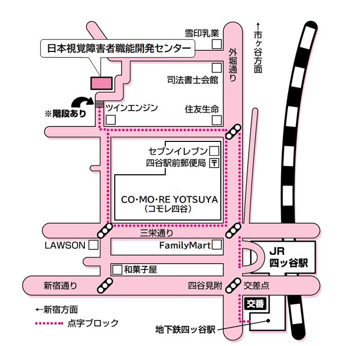 四ツ谷駅からセンターへの地図